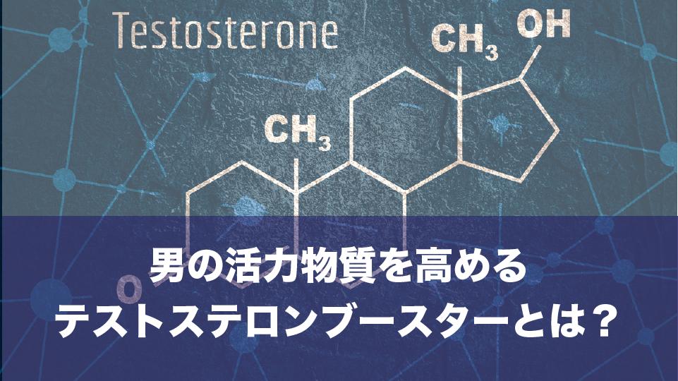 テストステロンブースターとは