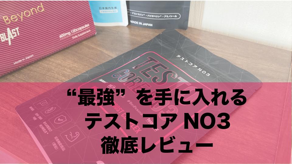 【徹底レビュー】話題の最新増大サプリテストコアNO3の本当に実力を解明!