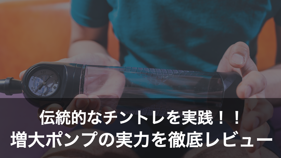 【チントレ実践!!】増大ポンプの実力とは!?