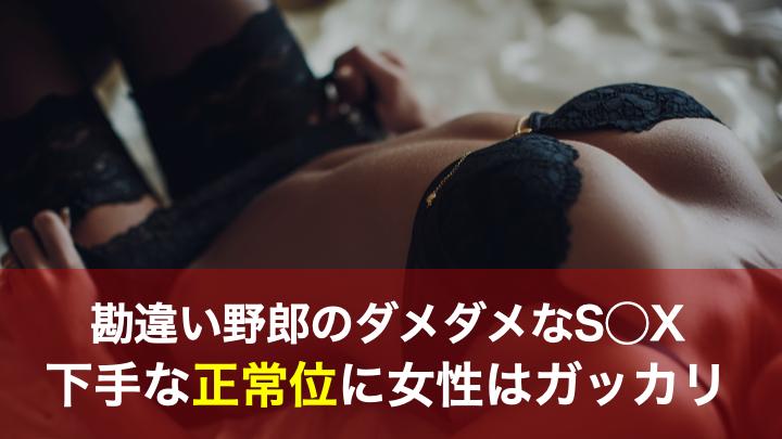 【ヤリマン告発】正常位がヘタすぎる男性の特徴10選
