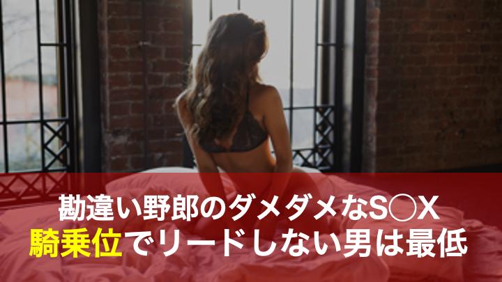 【ヤリマン告発】騎乗位で女性をイカせられない男性はS◯Xがヘタすぎ...