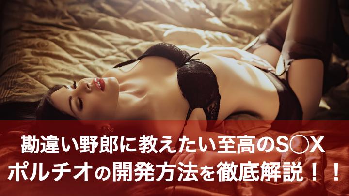 【ヤリマン啓発】ポルチオ開発のコツと最適な体位をご紹介!!
