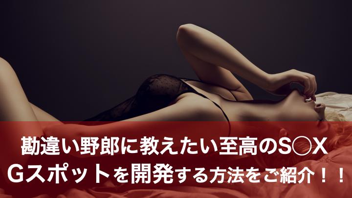 【ヤリマン啓発】Gスポットを開発するコツと最適な体位とは!?